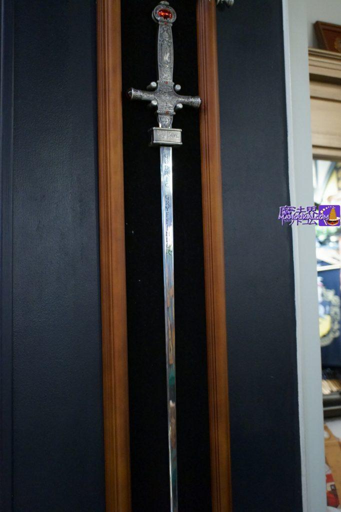 レプリカ:グリフィンドールの剣