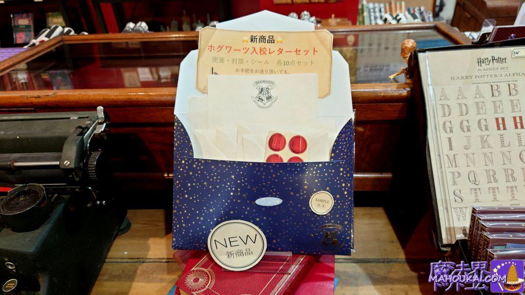 商品名:ハリーポッター レターセット価格:3480円(税込)販売店:ミナリマ大阪(MINALIMA OSAKA)