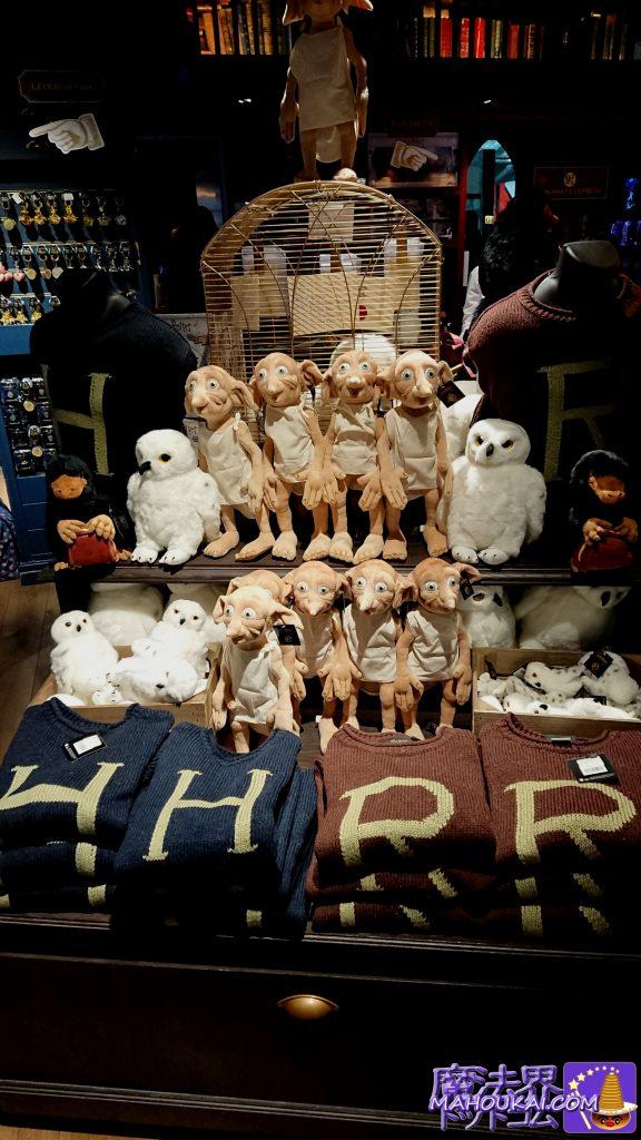 ぬいぐるみとハリーとロンのH、Rセーター