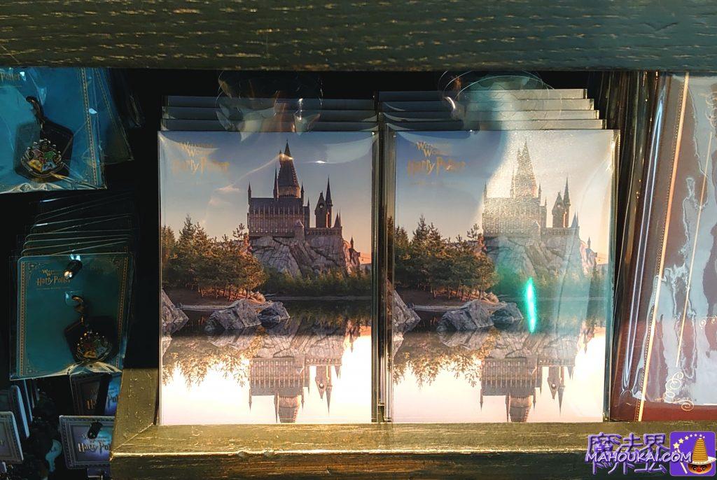 逆さホグワーツ城のポストカード<新グッズ!>