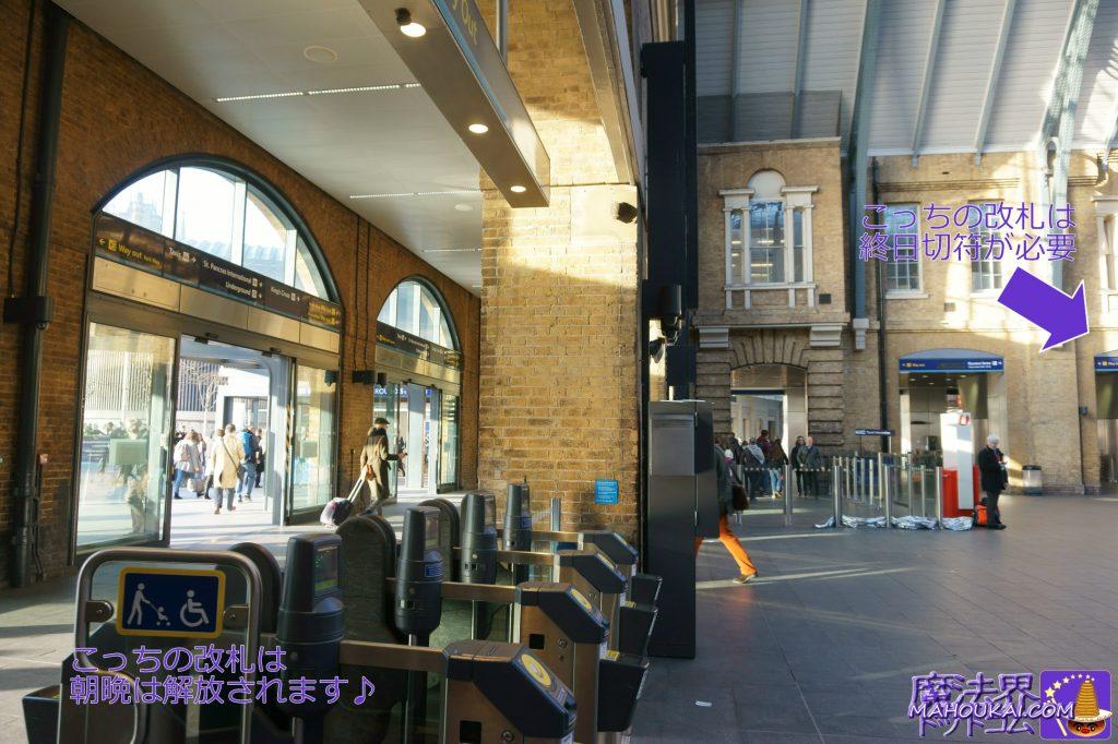 キングスクロス駅の改札の場所