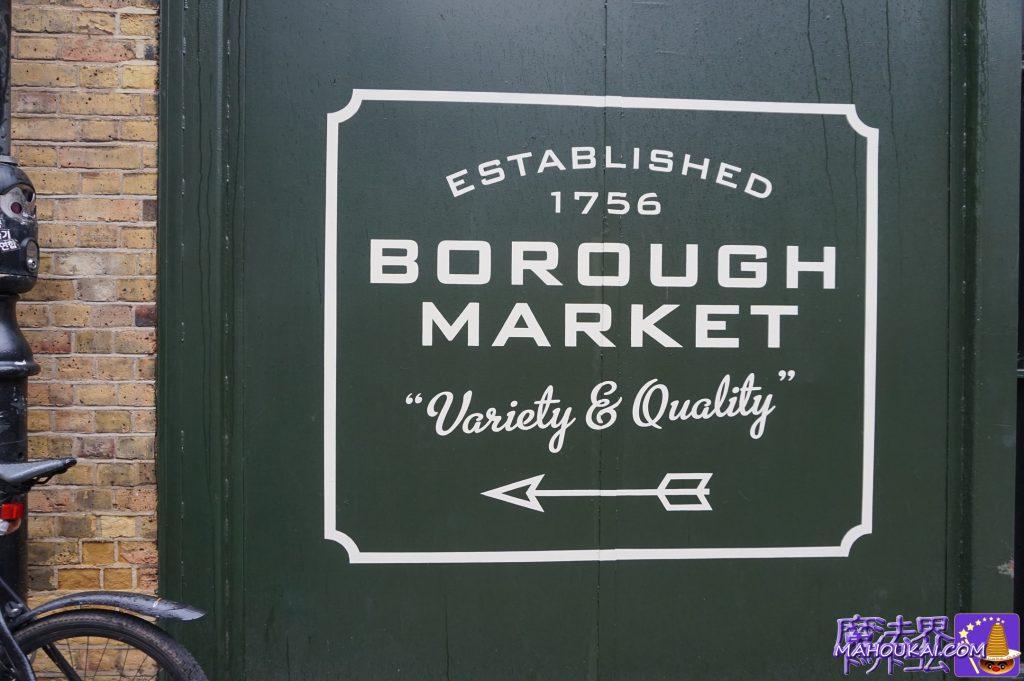 『バラ・マーケット(Borough Marcket)』