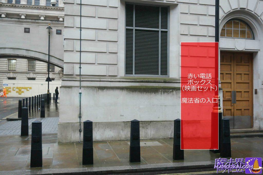 赤い電話ボックスの場所 ハリーポッター映画ロケ地