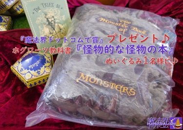 3.モンスターブック『怪物的な怪物の本』のヌイグルミを1名様へ