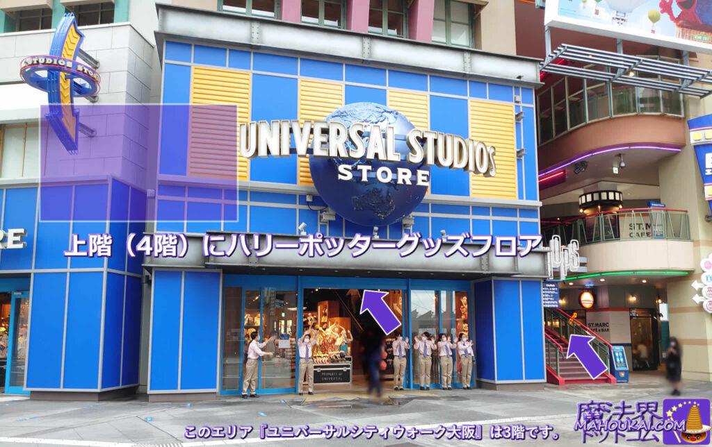 店名:ユニバーサル・スタジオ・ストア ユニバーサル・シティウォーク大阪店