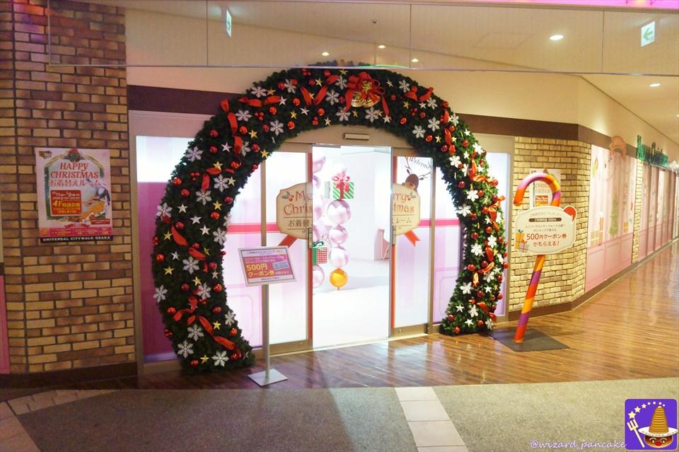 USJパーク外の更衣室♪クリスマス期間も営業可能!ユニバーサルシティーウォーク4F(ハードロックカフェ前)魔法使いパンケーキマン ダンブルドア