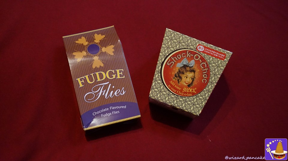 FUDGE 魔法界のお菓子 ハエ型ヌガー(ファッジ)はチョコレートじゃ♪ハニーデュークス(USJハリポタ)魔法使いパンケーキマン・ダンブルドア