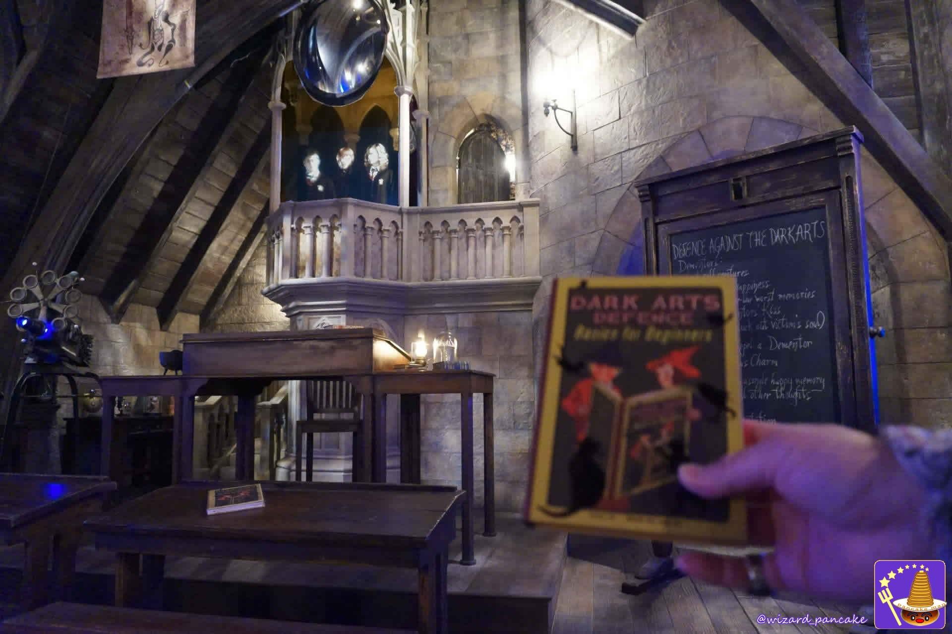 ミナリマ(minalima)のホグワーツ教科書(ノート)D.A.D.A.『闇の魔術に対する防衛術』とUSJハリポタエリアの教室