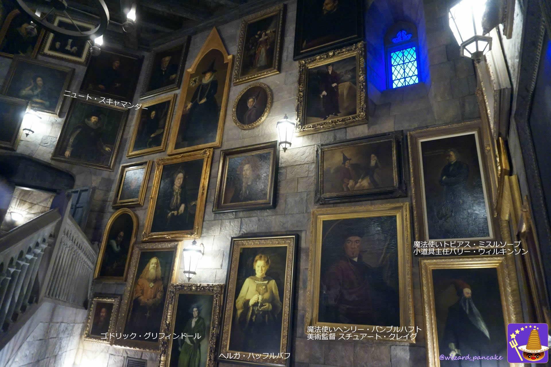 【隠れスポット】ニュート・スキャマンダー教授の肖像画は2種類掲示されておる。ホグワーツ城内の2か所にじゃ(USJハリポタ)魔法使いパンケーキマン・ダンブルドア