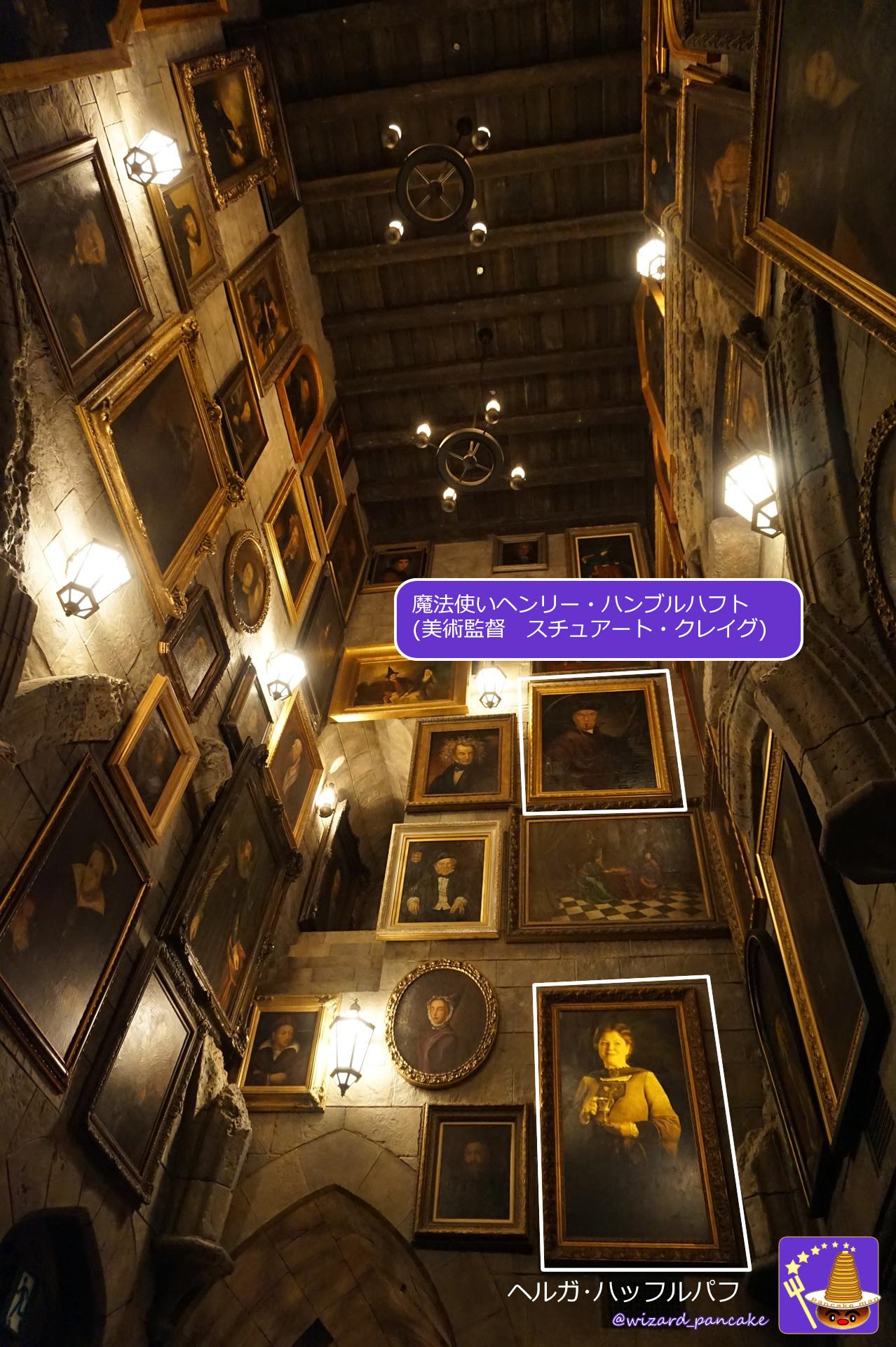 【隠れスポット】動く肖像画の廊下の絵画にデイビッド・ヘイマン殿とスチュアート・クレイグ美術監督! ホグワーツ城(USJハリーポッター魔法界)パンケーキマン・ダンブルドア