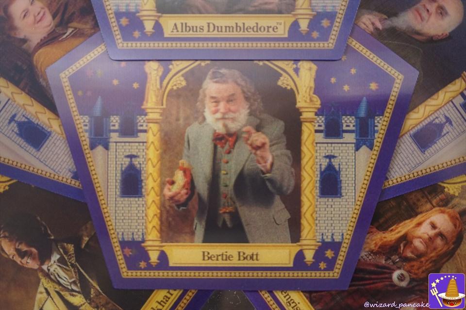 カエルチョコレートにバーティー・ボッツ(Bertie Bott)が登場!2018年1月USJ 魔法使いパンケーキマン・ダンブルドア