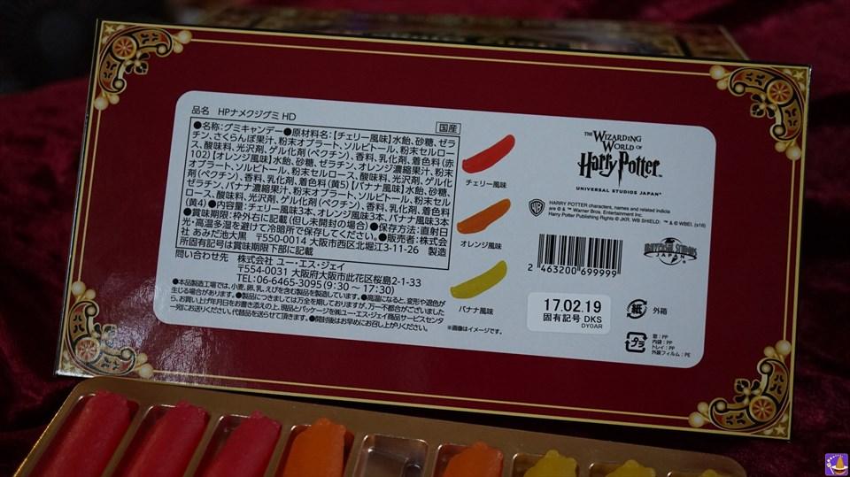 ●新発売のお菓子ナメクジゼリー(グミ)で「ナメクジくらえ!」ごっこ!?(ハニーデュークス:USJハリポタ)魔法使いパンケーキマン・ダンブルドア