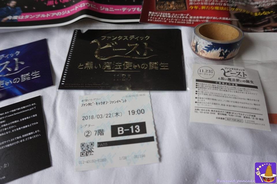 平日の新宿にポッタリアン&ファンタビストが集った日♪2018年3月22日(木)映画ファンタビ2前売り券の先行発売&キックオフイベント!魔法使いパンケーキマン・ダンブルドア