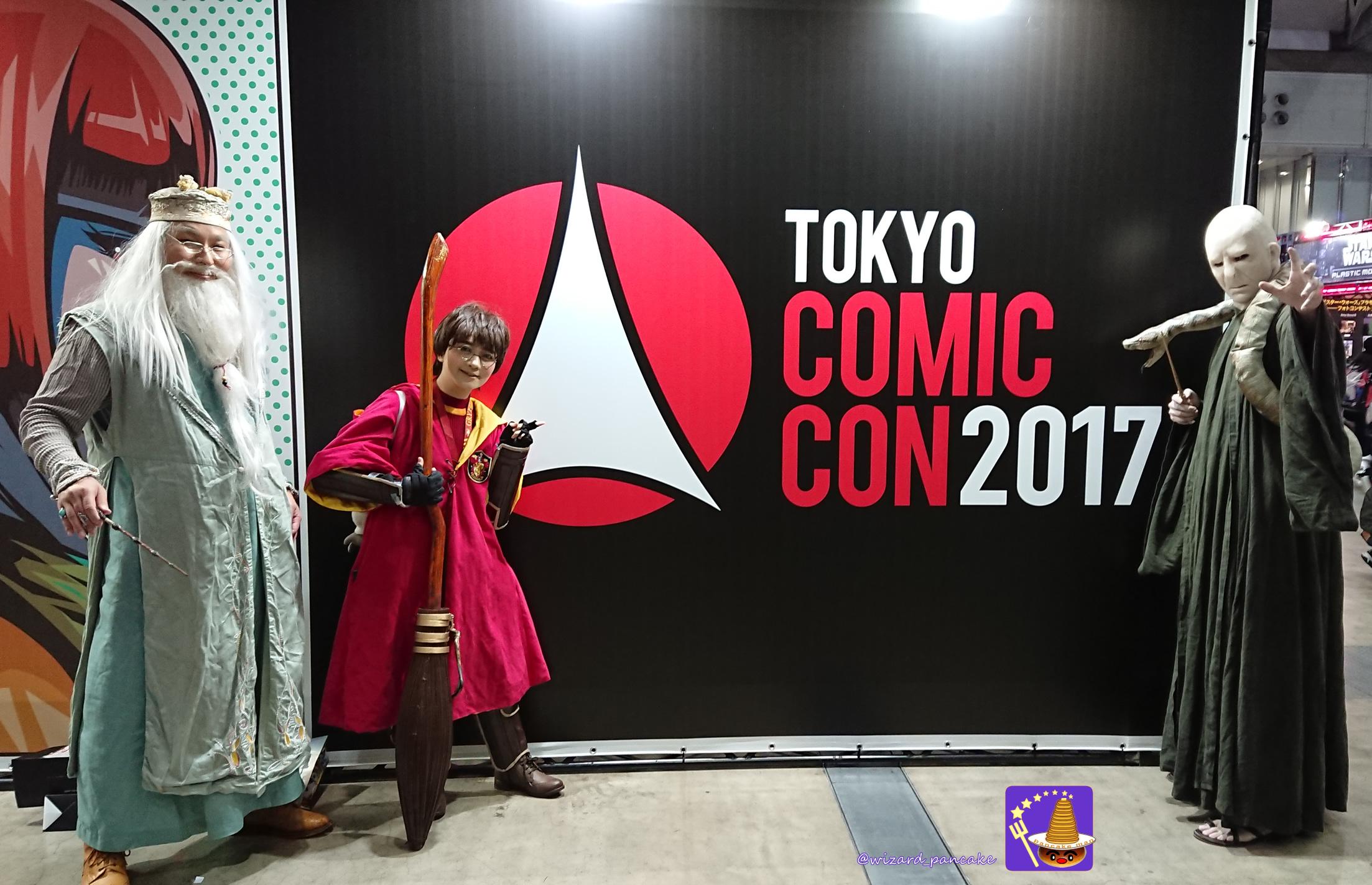 東京コミコン2017 ハリーポッターとファンタビについての見どころをダンブルドア姿でご紹介申し上げるのじゃ♪ポタコレ&コスプレ集合写真の記念撮影タイム 2017年12月2日 魔法使いパンケーキマン・ダンブルドア