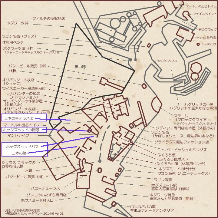 ハリポタエリア地図4up用-3hon.jpg