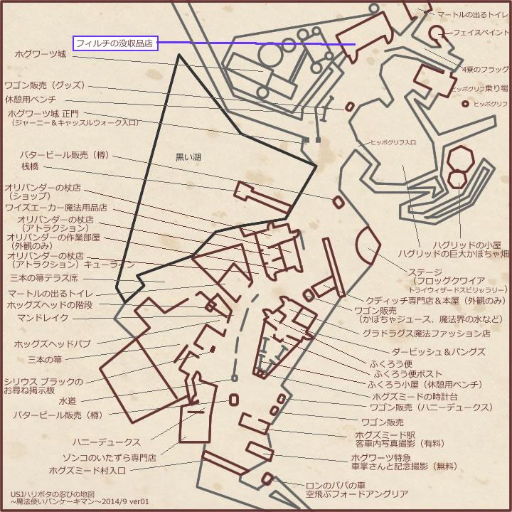 フィルチの没収品店(ハリポタエリアの地図)