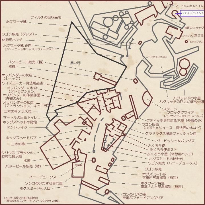 フェイスペイントの場所(ハリポタエリアの忍びの地図)魔法使いパンケーキマン