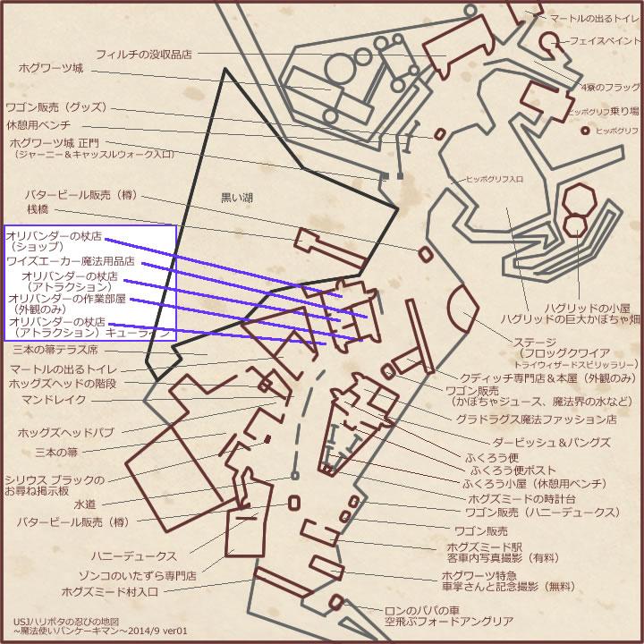 ハリポタエリア地図4up用-oli.jpg