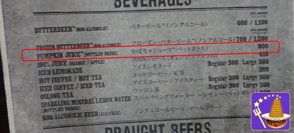 小さなニュース♪三本の箒にプラカップ入り『かぼちゃジュース ¥500円』登場♪USJハリポタ 魔法使いパンケーキマン