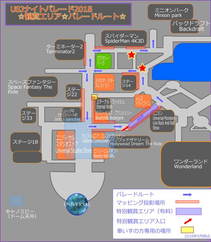 USJ全体マップナイトパレード用6拡大用-7.jpg