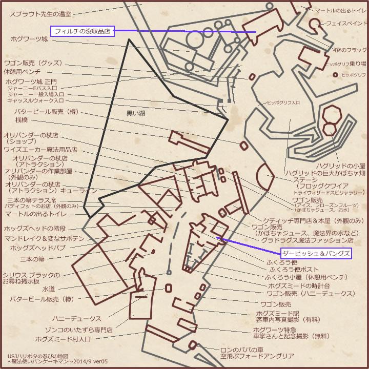 クィディッチ ローブ フィルチ ダービッシュアンドバンクス 魔法使いパンケーキマンの忍びの地図
