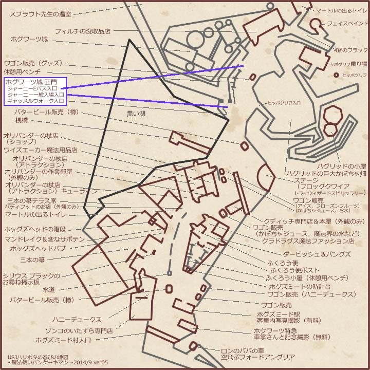 ハリー・ポッター・アンド・ザ・フォービドゥン・ジャーニー 魔法使いパンケーキマンの忍びの地図