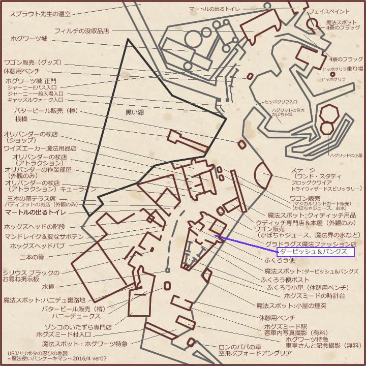 ダービッシュ・アンド・バングズ(USJハリポタ ホグズミード)忍びの地図 魔法使いパンケーキマン ダンブルドア