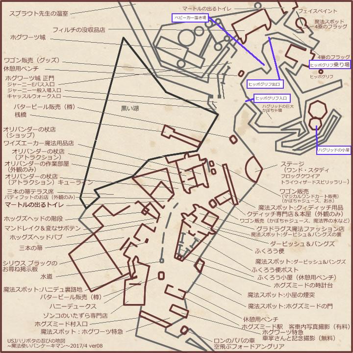 ヒッポグリフに乗ろう♪ハリポタエリアのミニジェットコースター(屋外ライド・アトラクション)USJ魔法界 魔法使いパンケーキマン ダンブルドア