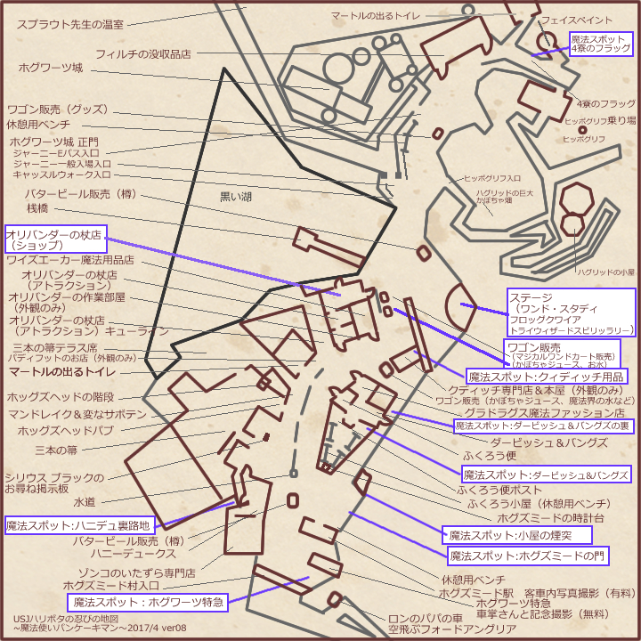 魔法使いパンケーキマンの忍びの地図(USJハリポタのホグワーツ&ホグズミードMAP)マジカルワンド&ワンドマジックの場所(魔法の杖スポット)