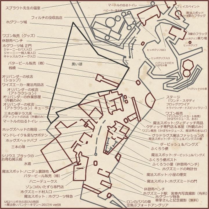 ユニバーサルスタジオジャパン ハリポタエリアの忍びの地図 ~魔法使いパンケーキマン~ ver08 魔法使いパンケーキマン