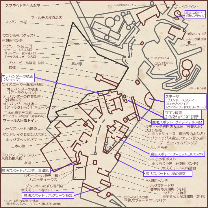 魔法使いパンケーキマンの忍びの地図(USJハリポタのホグワーツ&ホグズミードMAP)