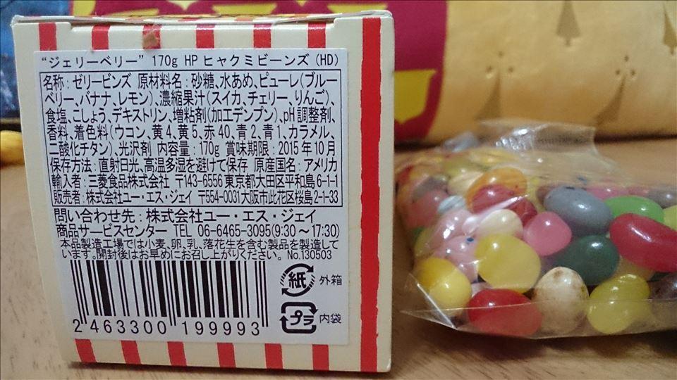 百味ビーンズ(ハニーディークス)USJ 魔法使いパンケーキマン